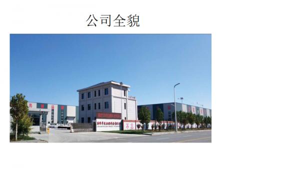 铝模板公司厂貌
